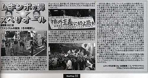 菅政権による日本学術会議への人事介入は ...